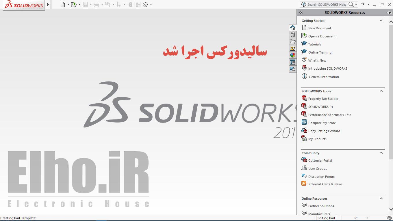 کرک کردن SolidWorks